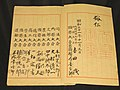 Constitution of Japan origin signatures 20140506.jpg