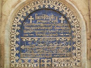 Copts - Coptic and Arabic inscriptions in an Old Cairo church.