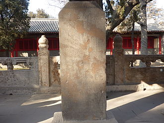 Temür Khan - Imperial edict regarding the protection of the Temple of Yan Hui in Qufu, year 11 of the Dade era (AD 1307). The text is in both Chinese and Mongol ('Phags-pa script).