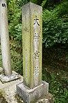 Dai Jingu(Cha Soumei)-Shrine in Yuyadani, Ujitawara, Kyoto August 5, 2018 03.jpg
