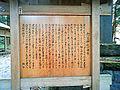 DakigaeriShrineSignboard.jpg