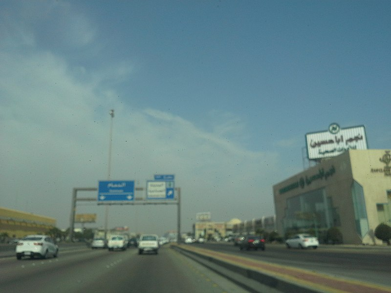 File:Dhahran Saudi Arabia - panoramio (2).jpg