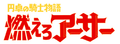 Entaku no Kishi Monogatari Moero Arthur.png