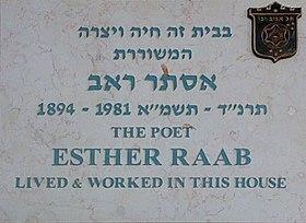 שלט לזכרה של אסתר ראב על קיר ביתה בתל אביב. cc: wikipedia