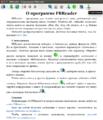 FBReader in Ubuntu 14.04 ru.png