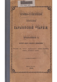Filaret (Gumilevsky) Historical and statistical description of the Kharkov diocese TI.1852 Cover.pdf