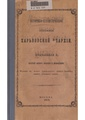 Filaret (Gumilevsky) Historical and statistical description of the Kharkov diocese TI.1852 Cover.pdf