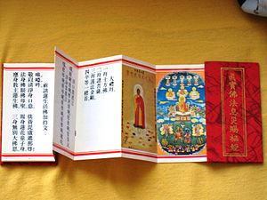 English: picture of buddhist scriptures