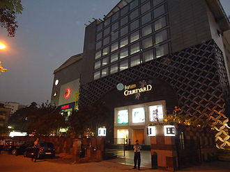 Forum (Kolkata) - Image: Forum & Forum Courtyard (2)