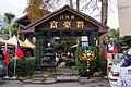 Full house resort hotel 富豪群度假民宿 - panoramio.jpg