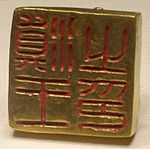 Gold Seal for King of Dian Kingdom.jpg