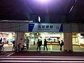 Gotannoeki-front2013night.jpg