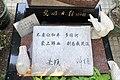 Grave of Xu Xinghu and Zhu Ying at Babaoshan (20191204151746).jpg
