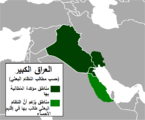 Greater Iraq Ba'athist claims-ar.png