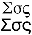 Greek letter sigma.png