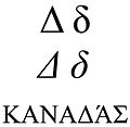 Greek small and capital letter delta.jpg