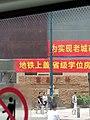 Guangzhou Fuji Plaza 20190727-01.jpg