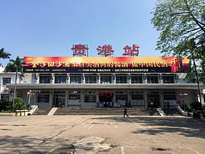 Guigang Railway Station.jpg