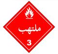 HAZMAT Class 3 Flammable Liquids1.PNG