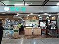 HK 中環 Central MTR 機場快線 Airport Express 香港站 Hong Kong Station IFC mall shop February 2020 SS2 01.jpg