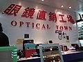 HK CWB East Point Centre 12th floor upstairs shop 樓上 直銷工場 眼鏡鋪 Optical Town August 2019 SSG 03.jpg