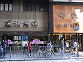 HK Cheung Sha Wan Kwong Cheong Street 麗新商業中心商場 Lai Sun Shopping Arcade entrance.JPG