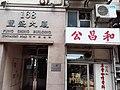 HK SYP 西環 Sai Ying Pun 水街 Water Street near 皇后大道西 Queen's Road West February 2020 SS2 03.jpg