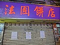 HK Sai Ying Pun 西環正街 Centre Street 法國餅店 Frence Bakery shop sign closed Dec-2013.JPG
