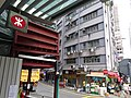 HK Sai Ying Pun Queen's Road West HKU MTR Station entrance view Wah Ming Mansion July-2015 DSC.JPG