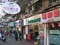 HK Sham Shui Po Camp Street Cheung Kee Dessert.JPG