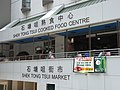 HK Shek Tong Tsui Market 石塘咀 加倫臺 Clarence Terrace 熟食市場 Cooked Food Centre June-2012.JPG