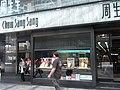 HK TST 30 Canton Road Silvercord shop Chow Sang Sang Aug-2012.JPG