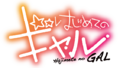 Hajimete no Gal logo.png