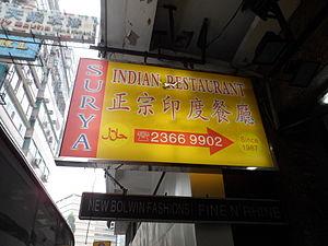 Islam in Hong Kong - Hong Kong Halal restaurant