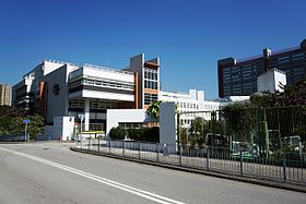 Hong Kong Institute of Vocational Education (Tuen Mun).jpg