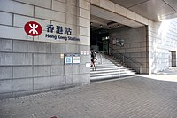 Hong Kong Station 2020 04 part1.jpg