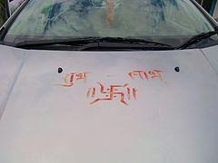 交通安全の御祈祷を受けたインドの新車