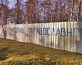 Irkutsk. Township Molodyozgnij. September 2012 - panoramio (14).jpg