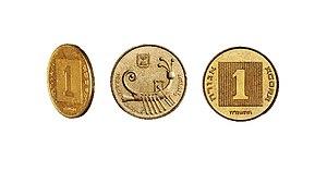 Israeli new shekel - Image: Israel 1 Agora 1985 Obverse & Reverse