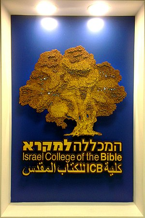 Israel College of the Bible - Image: Israel College of the Bible logo