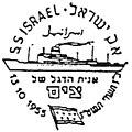 Israel Commemorative Cancel 1955 Israel Flag Ship of Zim Maritime Lines.jpg