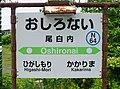 JR Hakodate-Main-Line Oshironai Station-name signboard.jpg