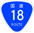 Japanese National Route Sign 0018.svg