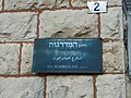 Jerusalem Stairs street sign.jpg