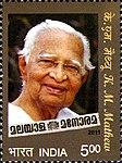 KM Mathew 2011 stamp of India.jpg