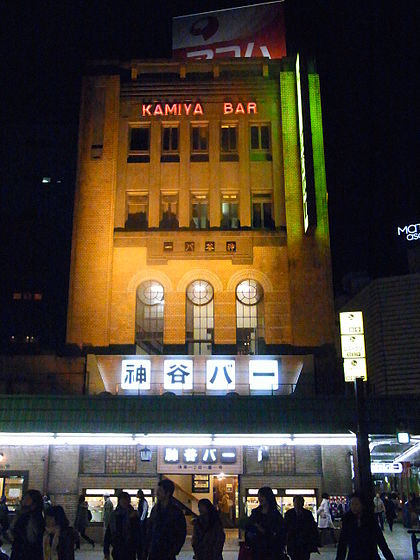 https://upload.wikimedia.org/wikipedia/commons/thumb/1/1e/Kamiya_bar1.JPG/420px-Kamiya_bar1.JPG