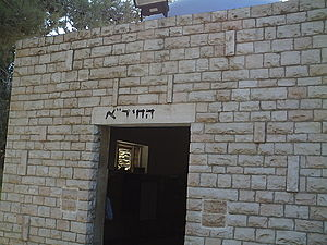 Chaim Yosef David Azulai - Mausoleum in Jerusalem
