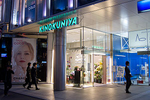 Kinokuniya-International-00.jpg