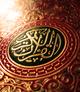 Koran cover calligraphy.PNG