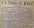 La Tribune juive de Grèce.jpg